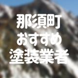 栃木県那須町の「外壁塗装・屋根塗装」おすすめ業者を一覧で紹介!
