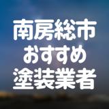 千葉県南房総市の「外壁塗装・屋根塗装」おすすめ業者を一覧で紹介!