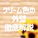 福島県会津若松市の塗装業者とトラブルになった場合の対処方法
