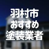 東京都羽村市の「外壁塗装・屋根塗装」おすすめ業者を一覧で紹介!