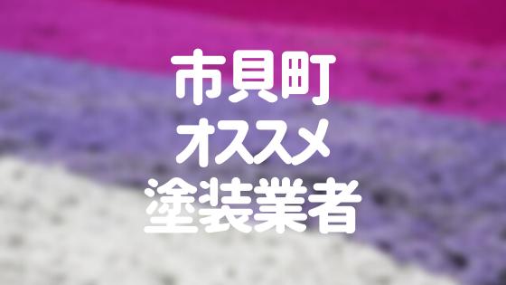 栃木県市貝町の「外壁塗装・屋根塗装」おすすめ業者を一覧で紹介!