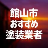 千葉県館山市の「外壁塗装・屋根塗装」おすすめ業者を一覧で紹介!