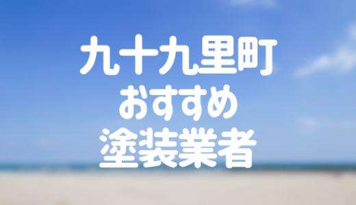千葉県九十九里町の「外壁塗装・屋根塗装」おすすめ業者を一覧で紹介!