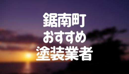 千葉県鋸南町の「外壁塗装・屋根塗装」おすすめ業者を一覧で紹介!