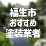 東京都福生市の「外壁塗装・屋根塗装」おすすめ業者を一覧で紹介!