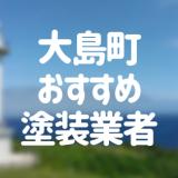 東京都大島町「外壁塗装・屋根塗装」おすすめ業者を一覧で紹介!