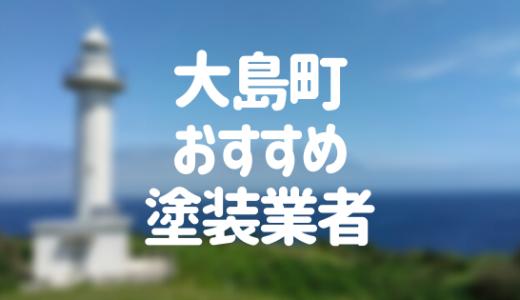 東京都大島町の「外壁塗装・屋根塗装」おすすめ業者を一覧で紹介!