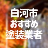 福島県白河市の「外壁塗装・屋根塗装」おすすめ業者を一覧で紹介!