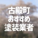福島県古殿町の「外壁塗装・屋根塗装」おすすめ業者を一覧で紹介!