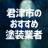 千葉県君津市の「外壁塗装・屋根塗装」おすすめ業者を一覧で紹介!