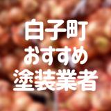 千葉県白子町の「外壁塗装・屋根塗装」おすすめ業者を一覧で紹介!