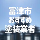 千葉県富津市の「外壁塗装・屋根塗装」おすすめ業者を一覧で紹介!