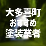 千葉県大多喜町の「外壁塗装・屋根塗装」おすすめ業者を一覧で紹介!