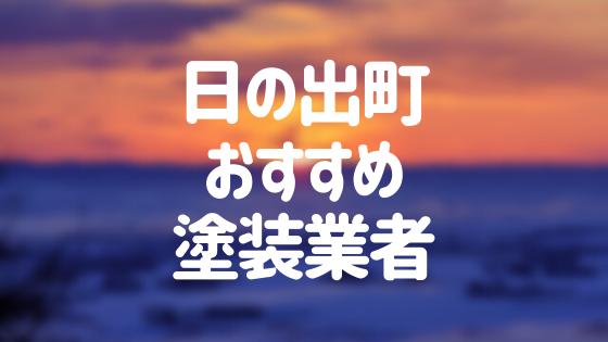 東京都日の出町の「外壁塗装・屋根塗装」おすすめ業者を一覧で紹介!