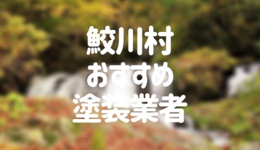 福島県鮫川村の「外壁塗装・屋根塗装」おすすめ業者を一覧で紹介!