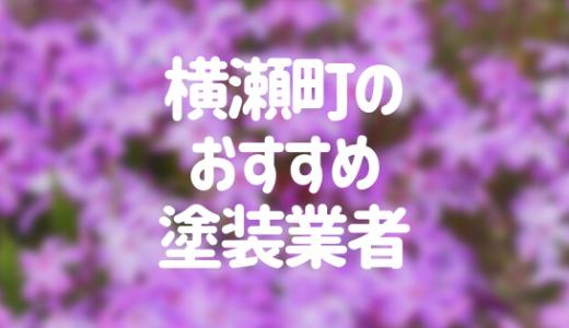 埼玉県横瀬町の「外壁塗装・屋根塗装」おすすめ業者を一覧で紹介!