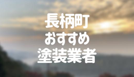 千葉県長柄町の「外壁塗装・屋根塗装」おすすめ業者を一覧で紹介!