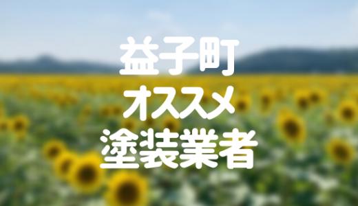 栃木県益子町の「外壁塗装・屋根塗装」おすすめ業者を一覧で紹介!