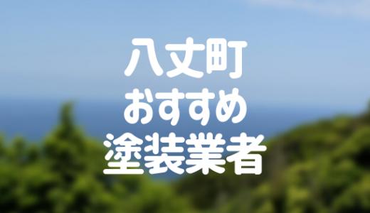 東京都八丈町の「外壁塗装・屋根塗装」おすすめ業者を一覧で紹介!