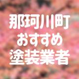 栃木県那珂川町の「外壁塗装・屋根塗装」おすすめ業者を一覧で紹介!