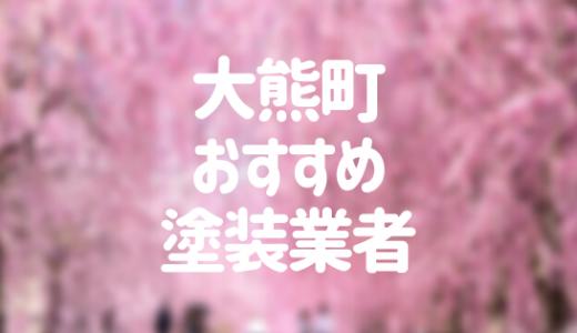 福島県大熊町の「外壁塗装・屋根塗装」おすすめ業者を一覧で紹介!