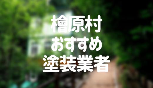 東京都檜原村の「外壁塗装・屋根塗装」おすすめ業者を一覧で紹介!