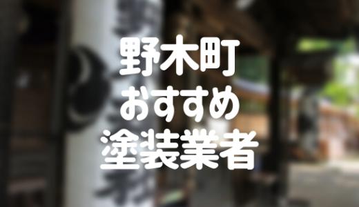 栃木県野木町の「外壁塗装・屋根塗装」おすすめ業者を一覧で紹介!