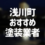 福島県浅川町の「外壁塗装・屋根塗装」おすすめ業者を一覧で紹介!