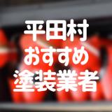 福島県平田村の「外壁塗装・屋根塗装」おすすめ業者を一覧で紹介!