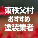 埼玉県東秩父村の「外壁塗装・屋根塗装」おすすめ業者を一覧で紹介!