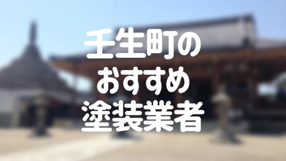栃木県壬生町の「外壁塗装・屋根塗装」おすすめ業者を一覧で紹介!