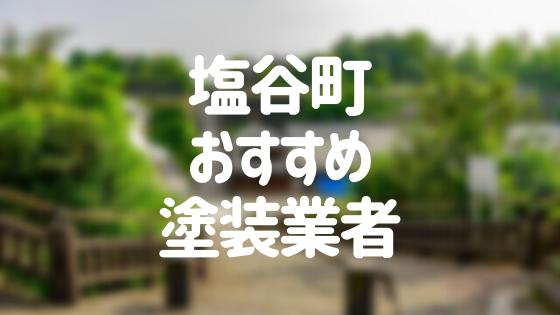 栃木県塩谷町の「外壁塗装・屋根塗装」おすすめ業者を一覧で紹介!