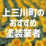 栃木県上三川町の「外壁塗装・屋根塗装」おすすめ業者を一覧で紹介!