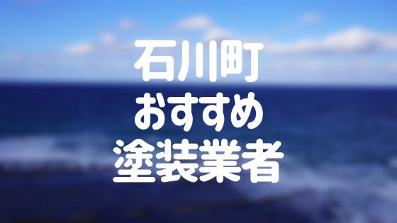 福島県石川町の「外壁塗装・屋根塗装」おすすめ業者を一覧で紹介!