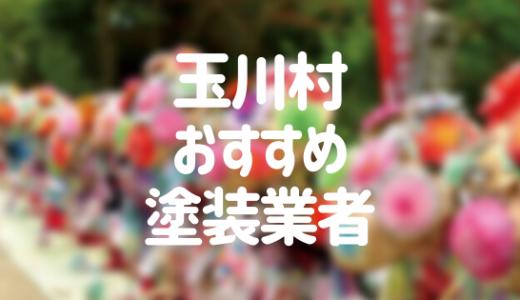 福島県玉川村の「外壁塗装・屋根塗装」おすすめ業者を一覧で紹介!