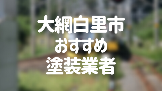 千葉県大網白里市の「外壁塗装・屋根塗装」おすすめ業者を一覧で紹介!