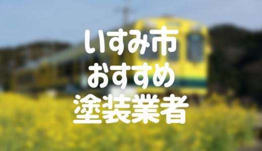 千葉県いすみ市の「外壁塗装・屋根塗装」おすすめ業者を一覧で紹介!