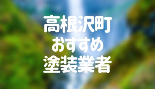 栃木県高根沢町の「外壁塗装・屋根塗装」おすすめ業者を一覧で紹介!