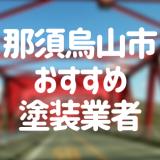 栃木県那須烏山市の「外壁塗装・屋根塗装」おすすめ業者を一覧で紹介!