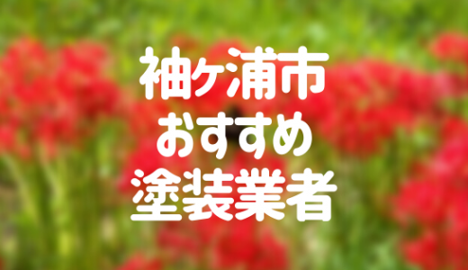 千葉県袖ヶ浦市の「外壁塗装・屋根塗装」おすすめ業者を一覧で紹介!