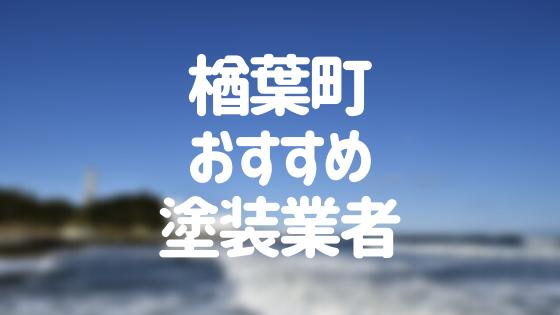 福島県楢葉町の「外壁塗装・屋根塗装」おすすめ業者を一覧で紹介!