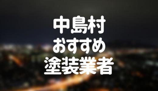 福島県中島村の「外壁塗装・屋根塗装」おすすめ業者を一覧で紹介!