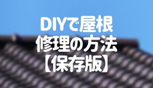 DIYでの屋根修理の方法【保存版】費用や注意点も詳しく解説!