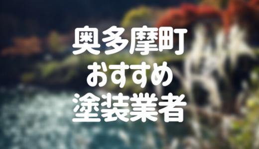 東京都奥多摩町の「外壁塗装・屋根塗装」おすすめ業者を一覧で紹介!