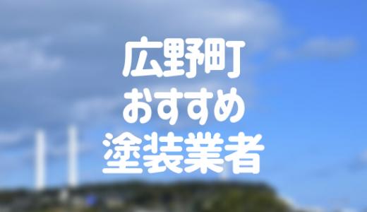 福島県広野町の「外壁塗装・屋根塗装」おすすめ業者を一覧で紹介!