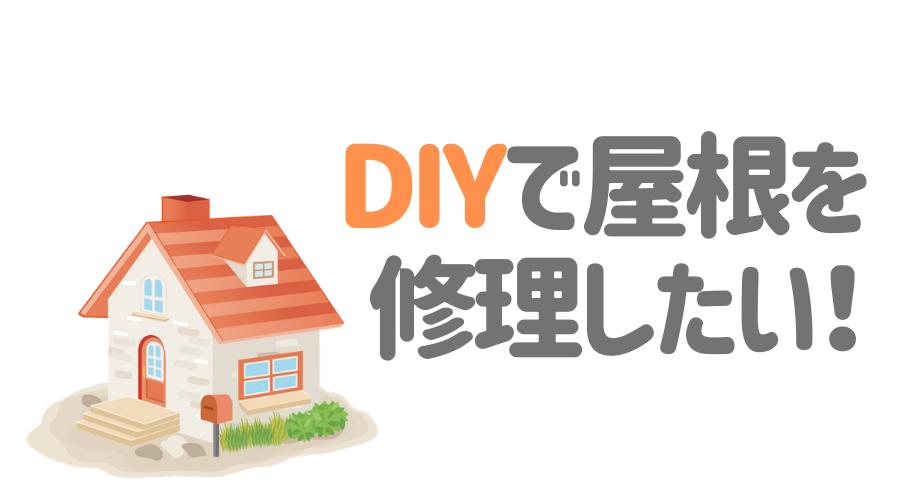 DIYで屋根を修理したい!