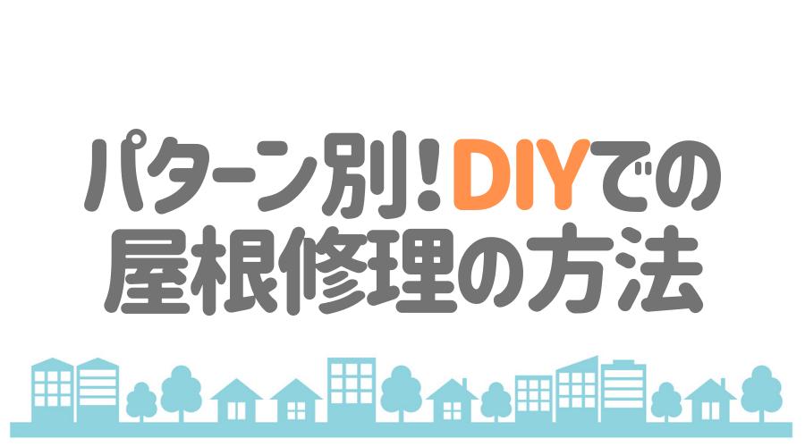 パターン別!DIYでの屋根修理の方法