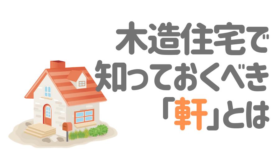 木造住宅で知っておくべき「軒」とは?必要性は?