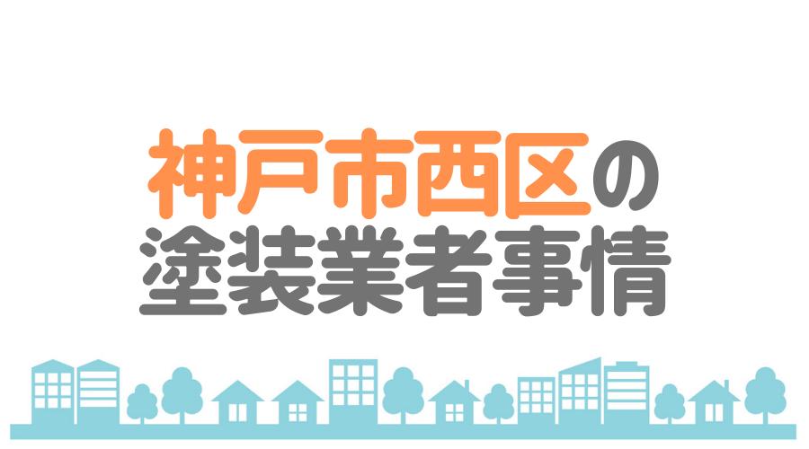 兵庫県神戸市西区の塗装業者事情