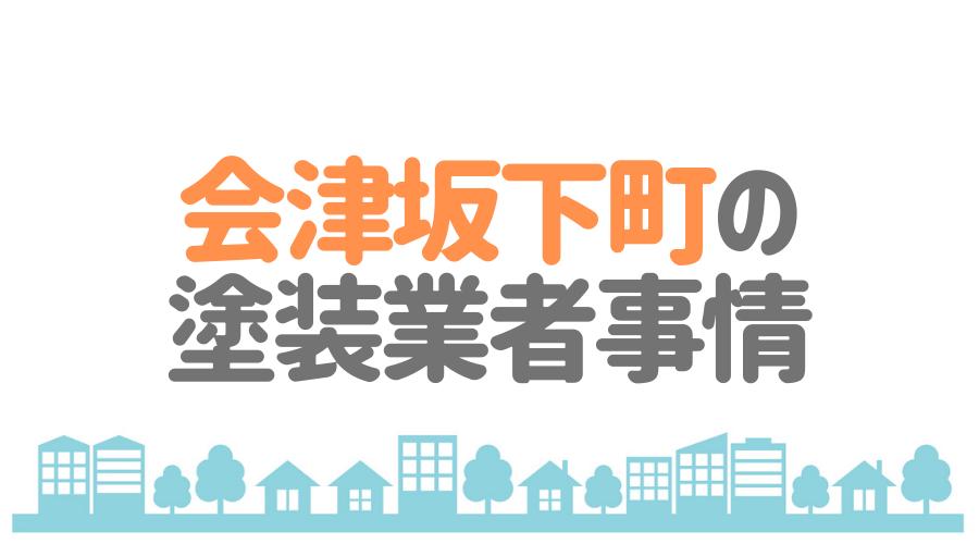 福島県会津坂下町の塗装業者事情